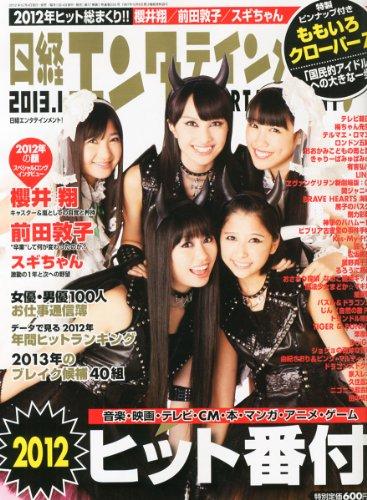 日経エンタテインメント! 2013年 01月号 [雑誌]の詳細を見る