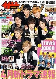 ザテレビジョン 首都圏関東版 2021年3/5号 [雑誌]