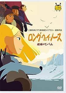 ロング・ウェイ・ノース 地球のてっぺん [DVD]