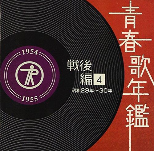 [画像:青春歌年鑑[戦後編](4)昭和29年・30年(1954‾55年)]