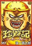 珍遊記~太郎とゆかいな仲間たち~ 2[DVD]