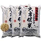 玄米 30kg ( 10kg × 3 ) こしひかり 六方銀米 平成29年産 特別栽培米 コウノトリ舞い降りるお米 兵庫県産