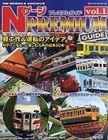Nゲージ・プレミアム・ガイドVol.1 (NEKO MOOK 1740 RM MODELS ARCHIVE)