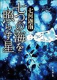 七つの海を照らす星 〈七海学園〉シリーズ (創元推理文庫)