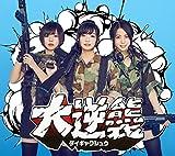 大逆襲(初回生産限定盤)(Blu-ray Disc付) - あゆみくりかまき