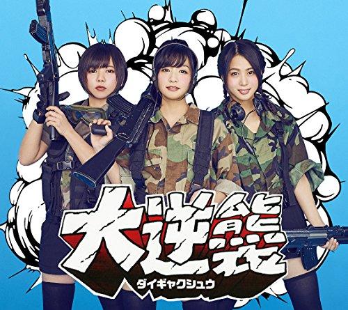 大逆襲(初回生産限定盤)(Blu-ray Disc付)