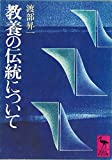 教養の伝統について (講談社学術文庫 202)