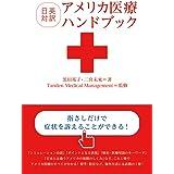 日英対訳 アメリカ医療ハンドブック
