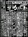 完売音源集-暫定的オカルト週刊誌�A-