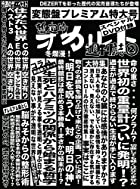完売音源集-暫定的オカルト週刊誌2-【変態盤】(在庫あり。)