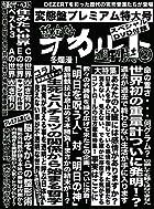 完売音源集-暫定的オカルト週刊誌2-【変態盤】()