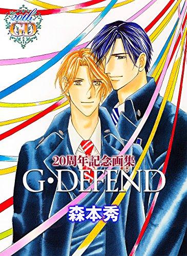 20周年記念画集G・DEFEND [大型本]の詳細を見る
