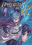 ユーベルブラット(17) (ヤングガンガンコミックス)