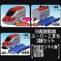 カプセルプラレール 新旧連結新幹線編 【C.E6系新幹線スーパーこまち 3種セット】