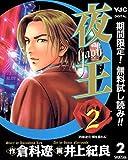 夜王【期間限定無料】 2 (ヤングジャンプコミックスDIGITAL)