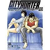 今日からCITY HUNTER (3) (ゼノンコミックス)