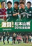 激闘 松本山雅2016全記録