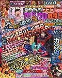 パチンコオリジナル必勝法スペシャル 2015年 04 月号 [雑誌]