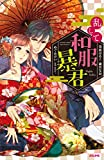 乱して和服暴君 (ぶんか社コミックス S*girl Selection)