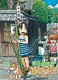 ねこむすめ道草日記(13) (RYU COMICS)