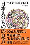 日本人のものの見方 ―〈やまと言葉〉から考える