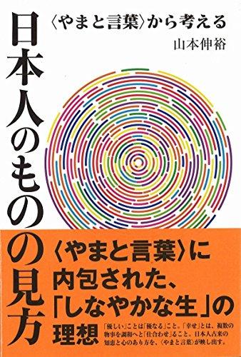 [画像:日本人のものの見方 ―〈やまと言葉〉から考える]