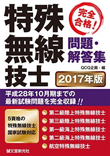 特殊無線技士問題・解答集 2017年版: 平成28年10月期までの最新試験情報を完全収録