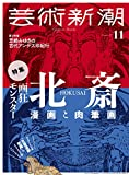 芸術新潮 2017年 11 月号 特別付録:北斎漫画初編