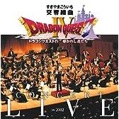 交響組曲 ドラゴンクエストIV コンサート・ライブ in 2002