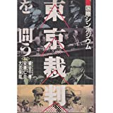 東京裁判を問う―国際シンポジウム