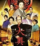 大奥<男女逆転>[Blu-ray/ブルーレイ]