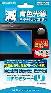 WiiU用ブルーライト低減液晶保護シート『目にやさシートU』