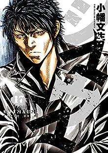 シマウマ 第01-17巻 [Shimauma vol 01-17]