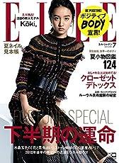 ELLE JAPON (エル・ジャポン) 2018年7月号