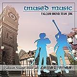 Falcom Sound Team jdk: 未使用曲集「空の軌跡」
