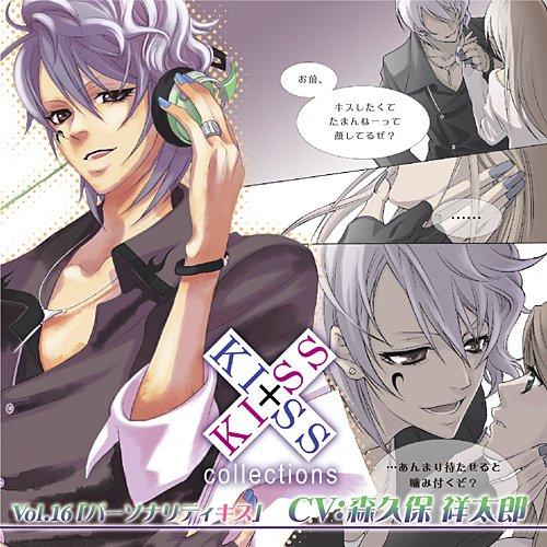 【ドラマCD】KISS×KISS collections Vol.16 パーソナリティーキス  (CV.森久保祥太郎) / 森久保祥太郎