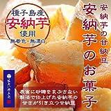 安納芋のお菓子 90g×3袋 / 甘納豆 種子島産 安納芋