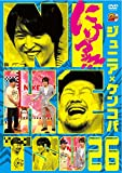 にけつッ!!26 [DVD]