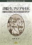 書院生、アジアを行く: 東亜同文書院生が見た20世紀前半のアジア (愛知大学東亜同文書院大学記念センター叢書)