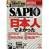 SAPIO (サピオ) 2009年 7/8号 [雑誌]