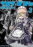 サバゲっぱなし 3 (サンデーGXコミックス)