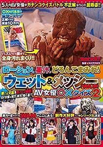 ローション、墨汁、どろんこまみれ! ウェット&メッシー(WAM) AV女優○×クイズ2 [DVD]