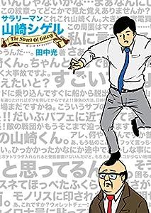 サラリーマン山崎シゲル 2巻 表紙画像