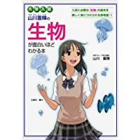大学入試 山川喜輝の 生物が面白いほどわかる本