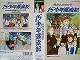 瞳のなかの少年・15少年漂流記 [VHS]