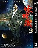 地球儀―ほし― 2 (ヤングジャンプコミックスDIGITAL)