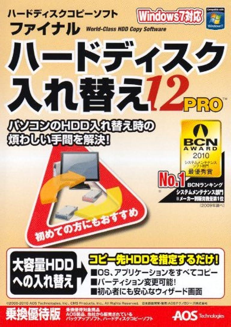 リアルオリエンタル柔和ファイナルハードディスク入れ替え12 PRO 乗換優待版