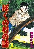 ぼくの村の話(3) (モーニングコミックス)