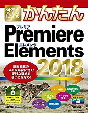 今すぐ使えるかんたん Premiere Elements 2018 (今すぐ使えるかんたんシリーズ)