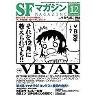 SFマガジン 2016年 12 月号 [雑誌]
